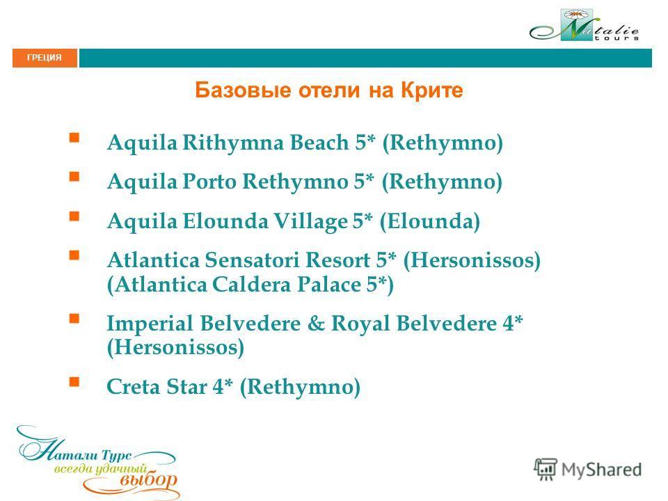 ГРЕЦИЯ Базовые отели на Крите Aquila Rithymna Beach 5* (Rethymno) Aquila Porto Rethymno 5* (Rethymno) Aquila Elounda Village 5* (Elounda) Atlantica Sensatori Resort 5* (Hersonissos) (Atlantica Caldera Palace 5*) Imperial Belvedere & Royal Belvedere 4