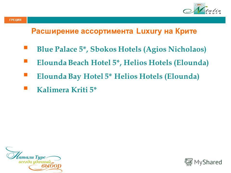ГРЕЦИЯ Расширение ассортимента Luxury на Крите Blue Palace 5*, Sbokos Hotels (Agios Nicholaos) Elounda Beach Hotel 5*, Helios Hotels (Elounda) Elounda Bay Hotel 5* Helios Hotels (Elounda) Kalimera Kriti 5*