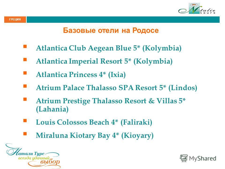 ГРЕЦИЯ Базовые отели на Родосе Atlantica Club Aegean Blue 5* (Kolymbia) Atlantica Imperial Resort 5* (Kolymbia) Atlantica Princess 4* (Ixia) Atrium Palace Thalasso SPA Resort 5* (Lindos) Atrium Prestige Thalasso Resort & Villas 5* (Lahania) Louis Col