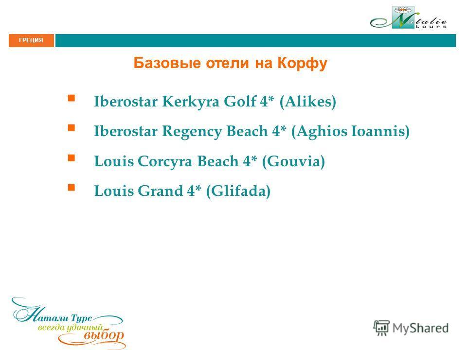 ГРЕЦИЯ Базовые отели на Корфу Iberostar Kerkyra Golf 4* (Alikes) Iberostar Regency Beach 4* (Aghios Ioannis) Louis Corcyra Beach 4* (Gouvia) Louis Grand 4* (Glifada)