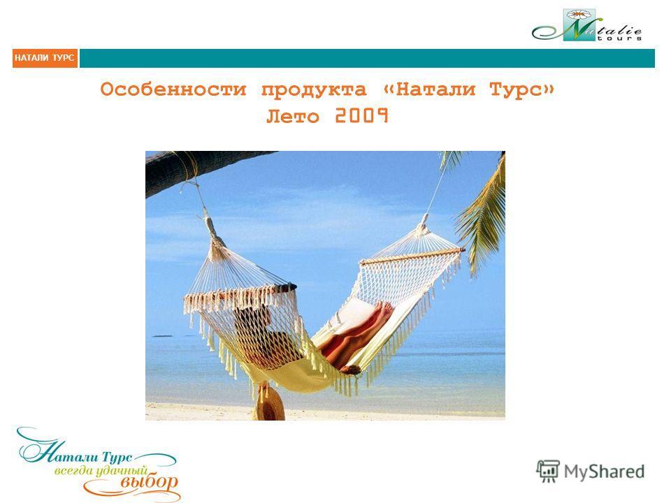 НАТАЛИ ТУРС Особенности продукта «Натали Турс» Лето 2009
