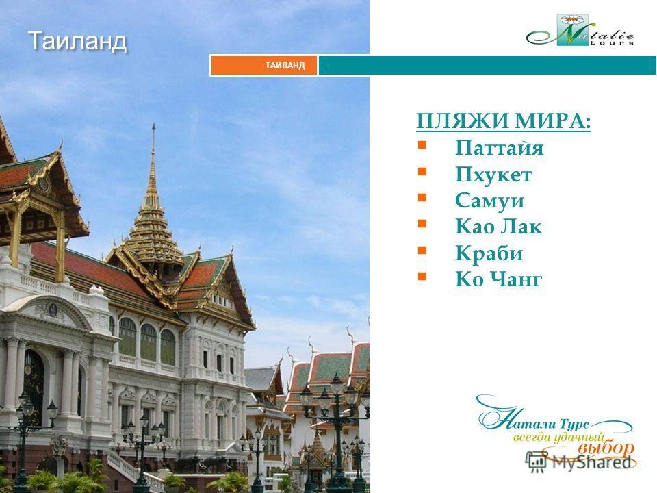 ТАИЛАНД Таиланд ПЛЯЖИ МИРА: Паттайя Пхукет Самуи Као Лак Краби Ко Чанг