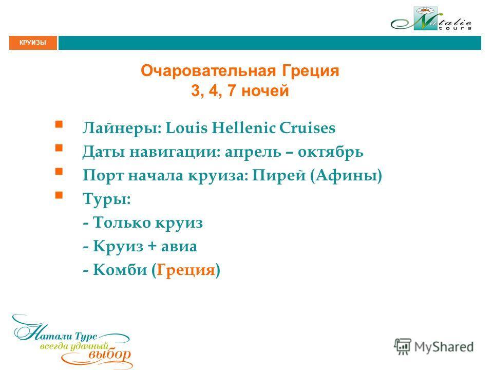 КРУИЗЫ Очаровательная Греция 3, 4, 7 ночей Лайнеры: Louis Hellenic Cruises Даты навигации: апрель – октябрь Порт начала круиза: Пирей (Афины) Туры: - Только круиз - Круиз + авиа - Комби (Греция)