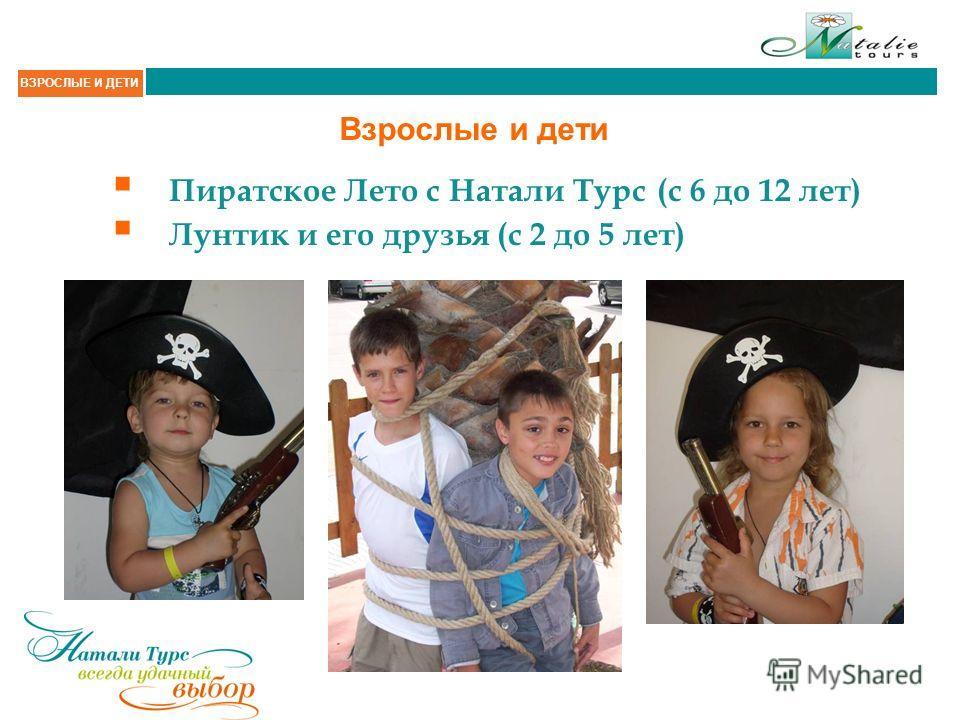 ВЗРОСЛЫЕ И ДЕТИ Взрослые и дети Пиратское Лето с Натали Турс (с 6 до 12 лет) Лунтик и его друзья (с 2 до 5 лет)