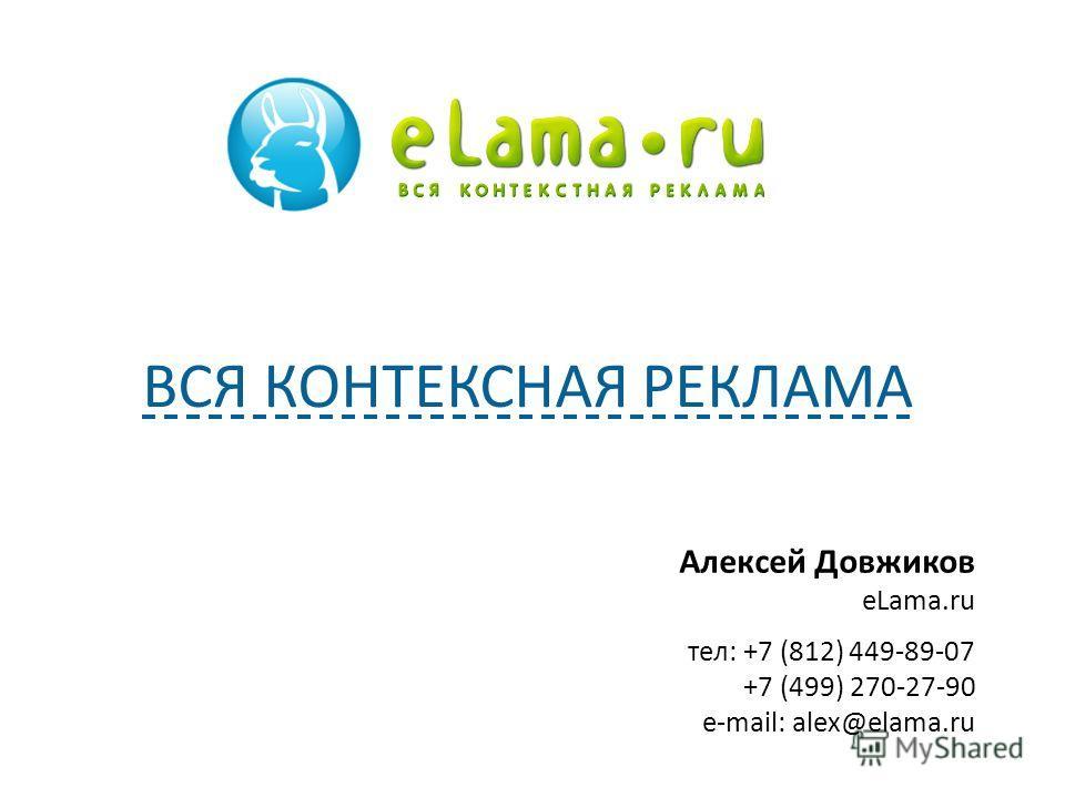 Алексей Довжиков eLama.ru тел: +7 (812) 449-89-07 +7 (499) 270-27-90 e-mail: alex@elama.ru ВСЯ КОНТЕКСНАЯ РЕКЛАМА