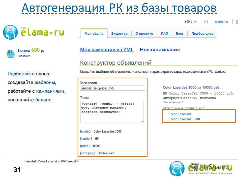 Автогенерация РК из базы товаров и запуск по API 31 YML для Яндекс.Маркета