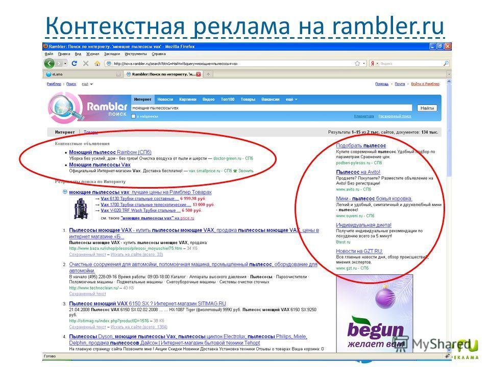 Контекстная реклама на rambler.ru