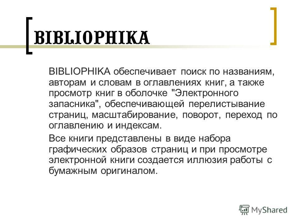 BIBLIOPHIKA BIBLIOPHIKA обеспечивает поиск по названиям, авторам и словам в оглавлениях книг, а также просмотр книг в оболочке