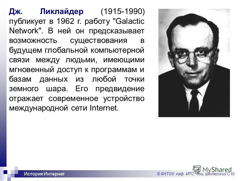 © КНТЭУ, каф. ИТС, доц. Шклярский С.М. История Интернет Дж. Ликлайдер (1915-1990) публикует в 1962 г. работу