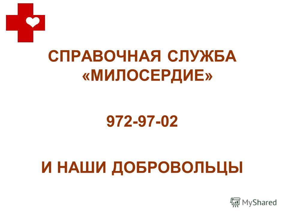 СПРАВОЧНАЯ СЛУЖБА «МИЛОСЕРДИЕ» 972-97-02 И НАШИ ДОБРОВОЛЬЦЫ