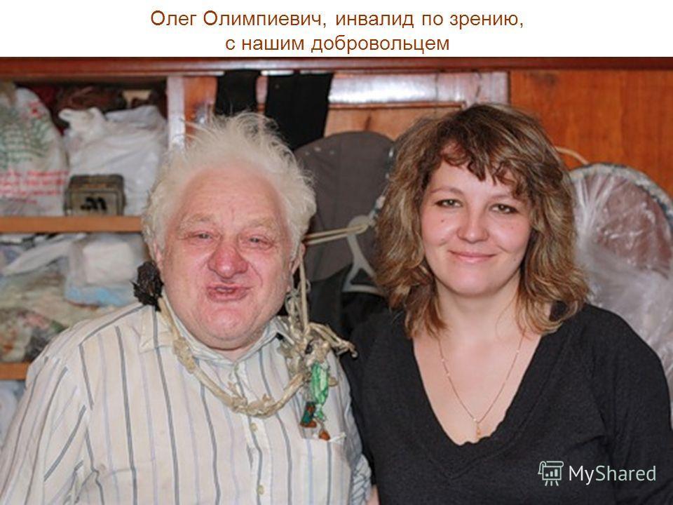 Олег Олимпиевич, инвалид по зрению, с нашим добровольцем