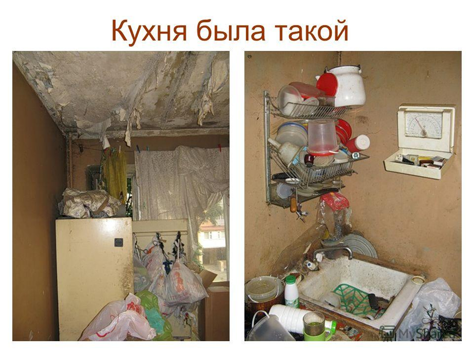Кухня была такой