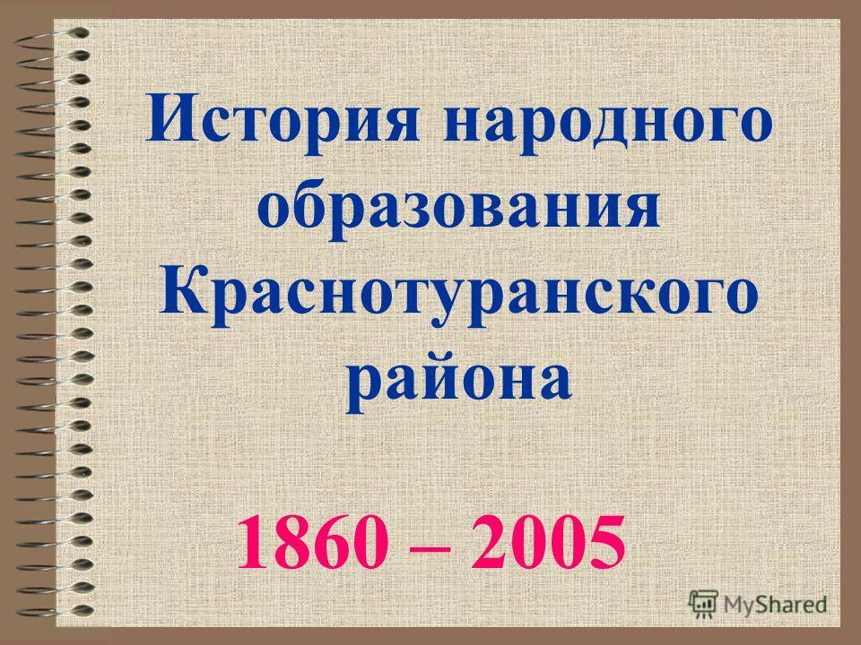 История народного образования Краснотуранского района 1860 – 2005