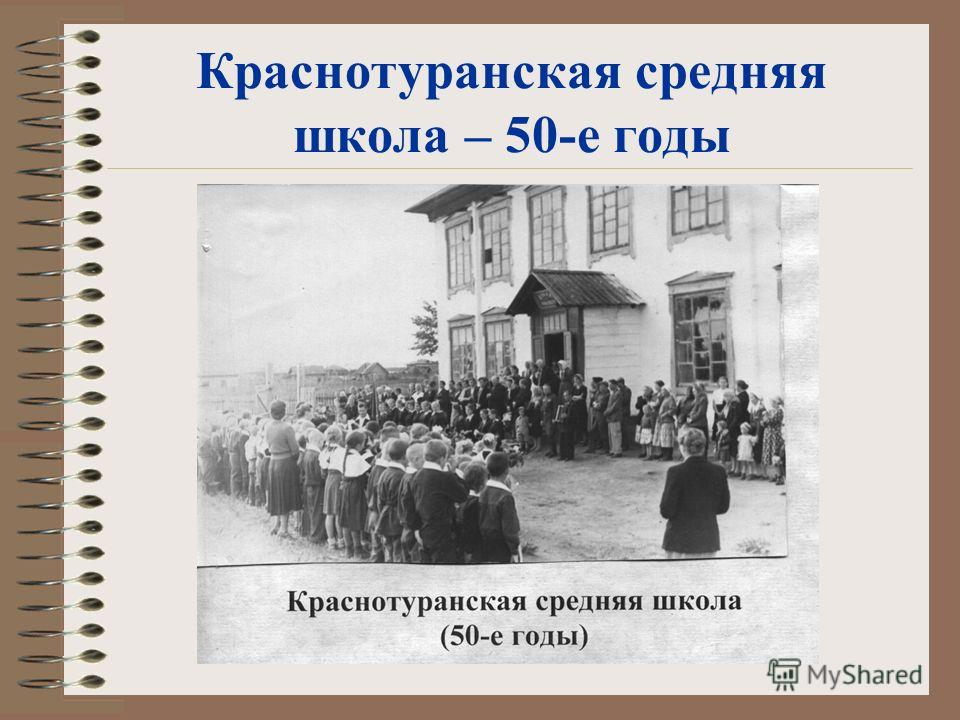 Краснотуранская средняя школа – 50-е годы