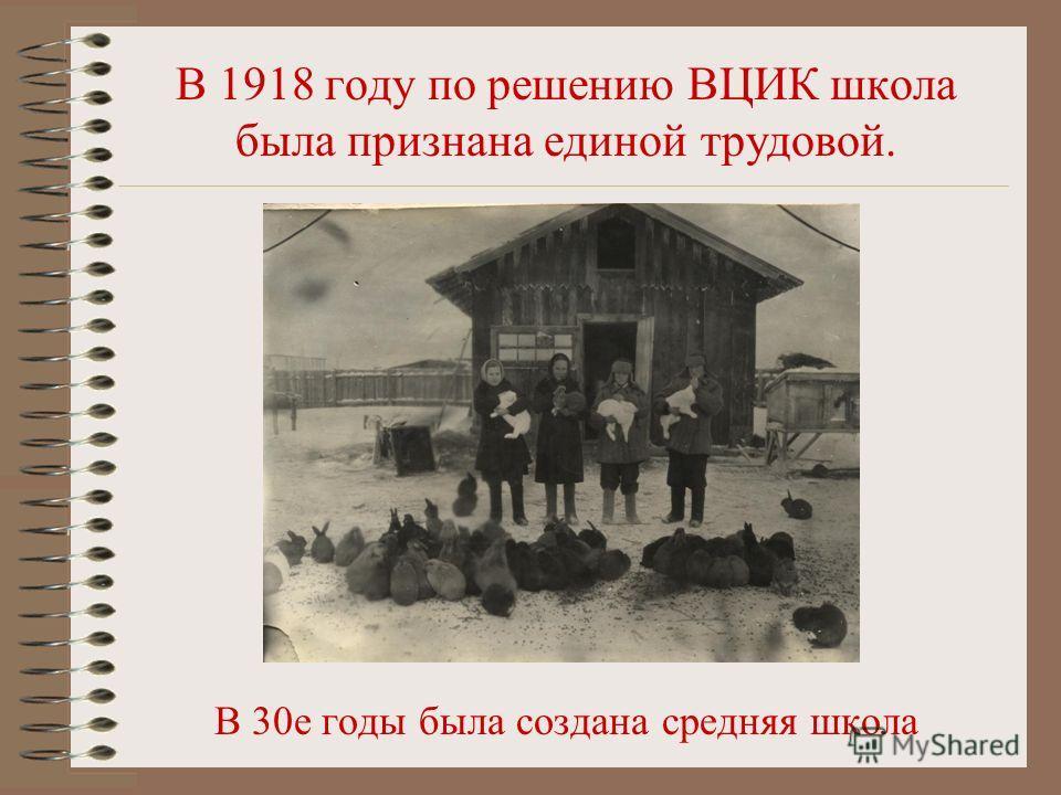 В 1918 году по решению ВЦИК школа была признана единой трудовой. В 30е годы была создана средняя школа
