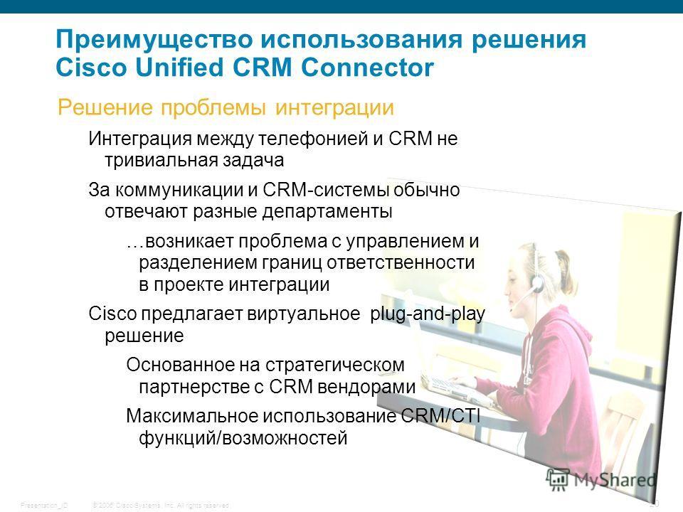 © 2006 Cisco Systems, Inc. All rights reserved.Presentation_ID 20 Решение проблемы интеграции Интеграция между телефонией и CRM не тривиальная задача За коммуникации и CRM-системы обычно отвечают разные департаменты …возникает проблема с управлением