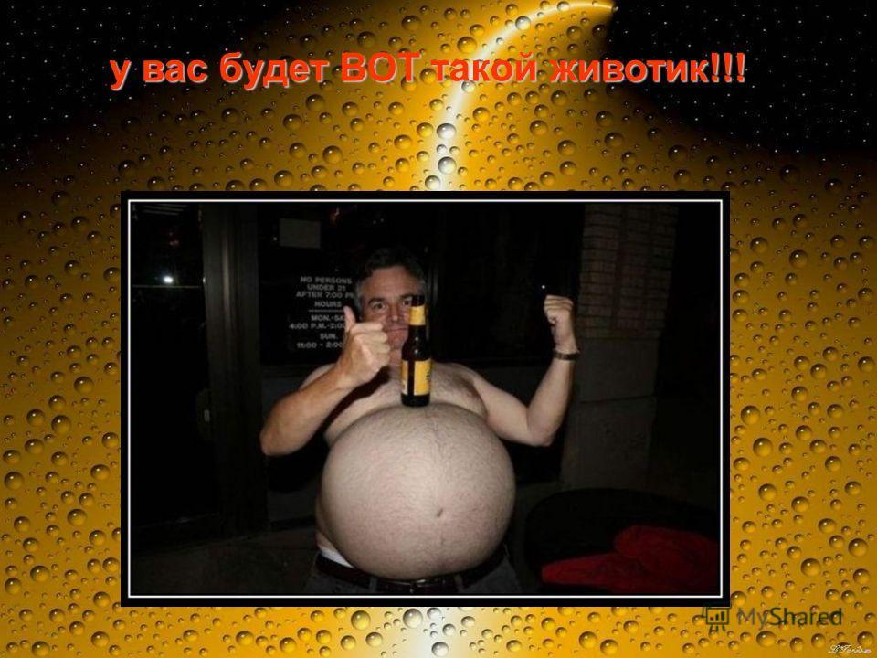 Ну и тем более, не следует пить пиво в таком возрасте: Иначе…
