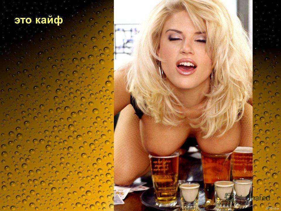да ещё в жаркую погоду О о о о … Холодное пиво…