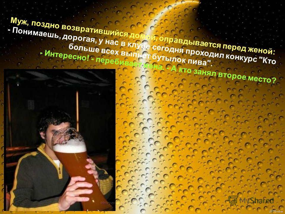 - Эй, бармен! Я нашел способ, как продавать пива вдвое больше. - Как же? - Hаливай кружку доверху.