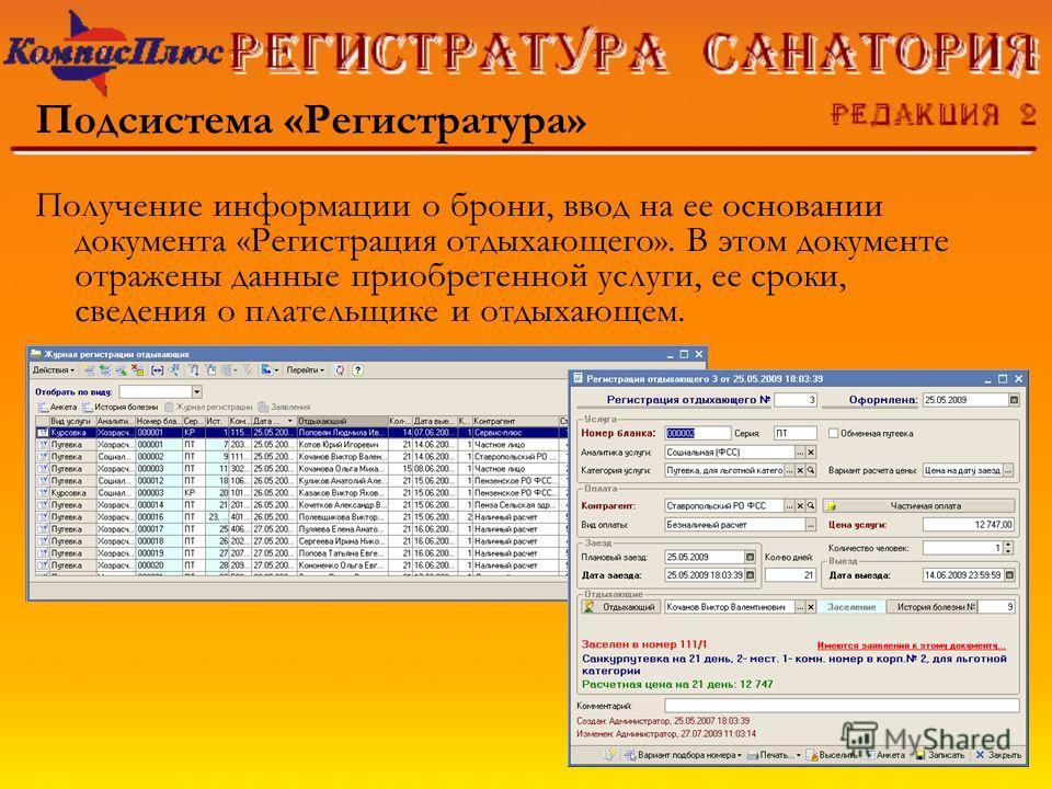 Подсистема «Регистратура» Получение информации о брони, ввод на ее основании документа «Регистрация отдыхающего». В этом документе отражены данные приобретенной услуги, ее сроки, сведения о плательщике и отдыхающем.