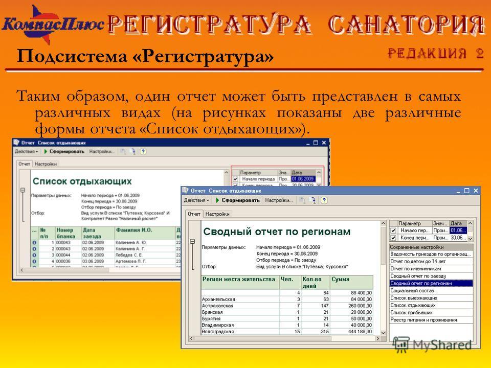 Подсистема «Регистратура» Таким образом, один отчет может быть представлен в самых различных видах (на рисунках показаны две различные формы отчета «Список отдыхающих»).