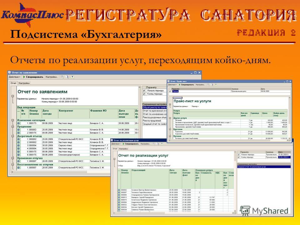 Подсистема «Бухгалтерия» Отчеты по реализации услуг, переходящим койко-дням.