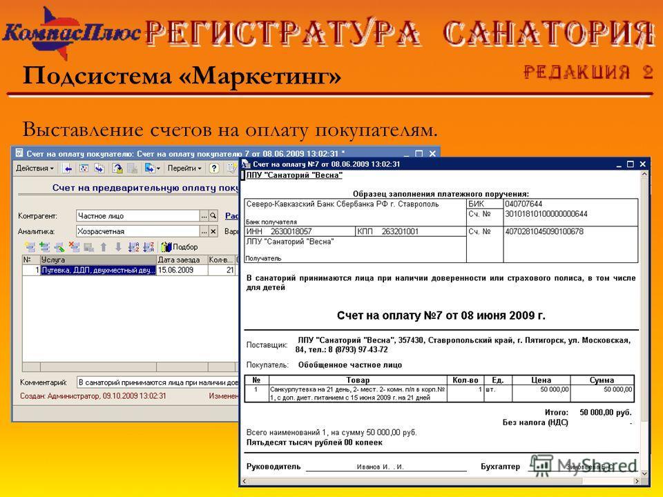 Подсистема «Маркетинг» Выставление счетов на оплату покупателям.