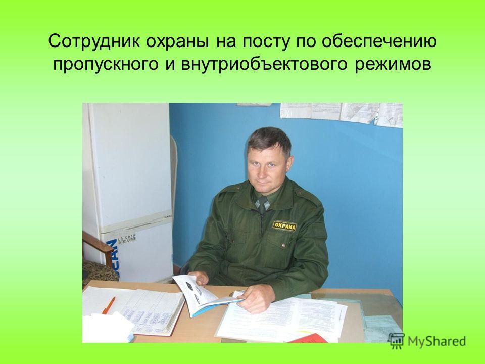 Сотрудник охраны на посту по обеспечению пропускного и внутриобъектового режимов