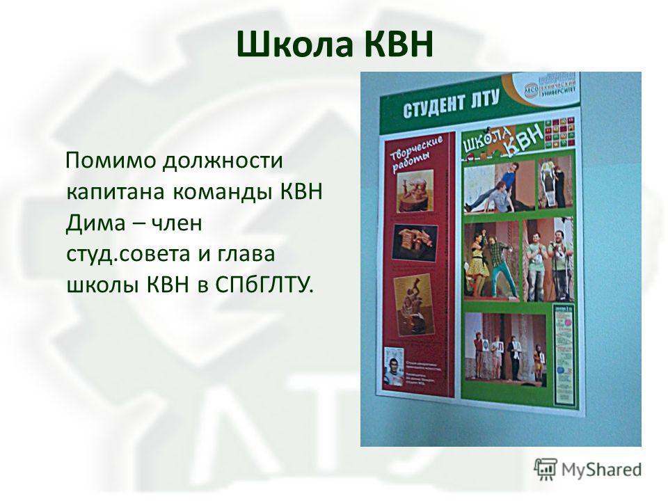 Школа КВН Помимо должности капитана команды КВН Дима – член студ.совета и глава школы КВН в СПбГЛТУ.