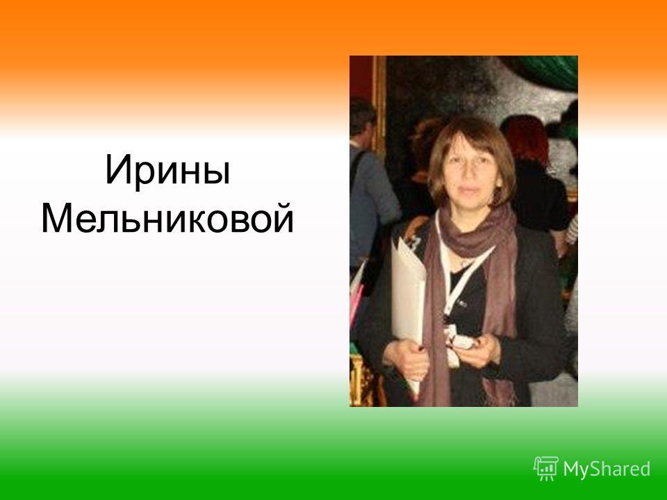 Ирины Мельниковой