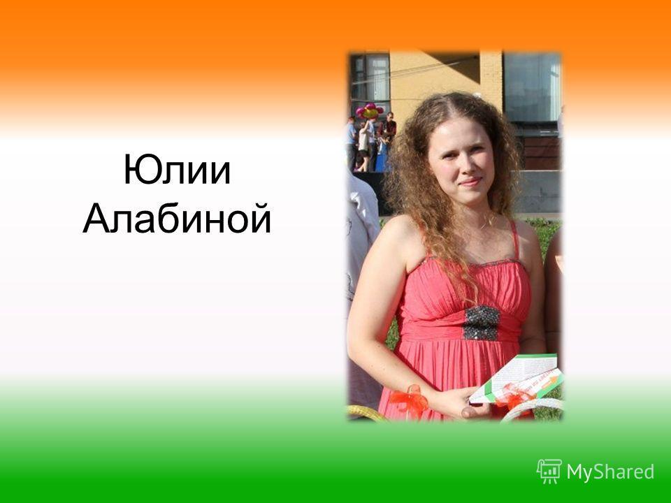 Юлии Алабиной