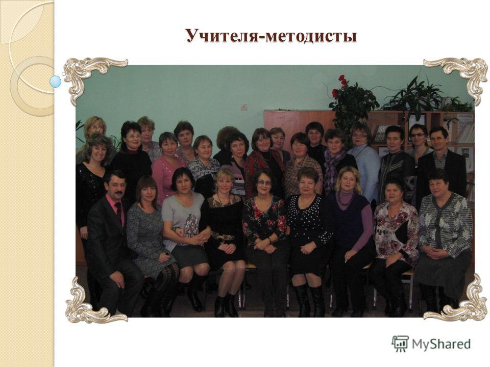 Учителя-методисты