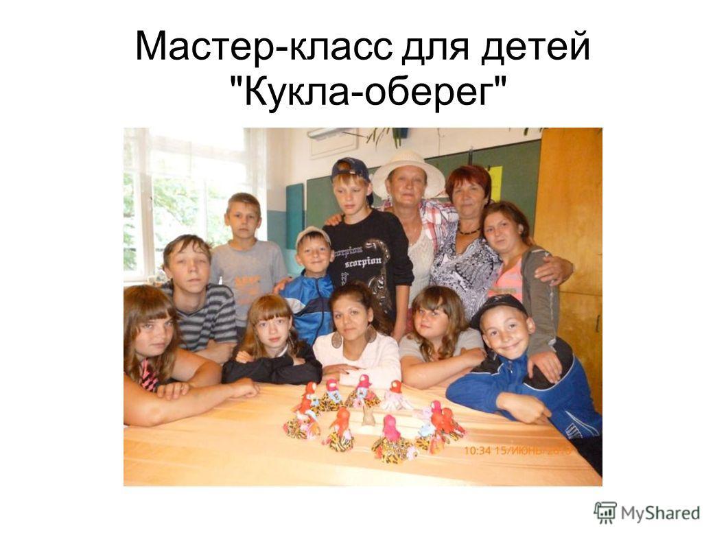 Мастер-класс для детей Кукла-оберег