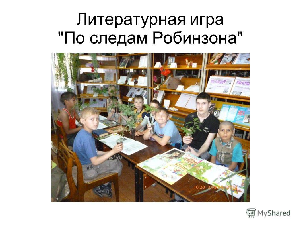 Литературная игра По следам Робинзона