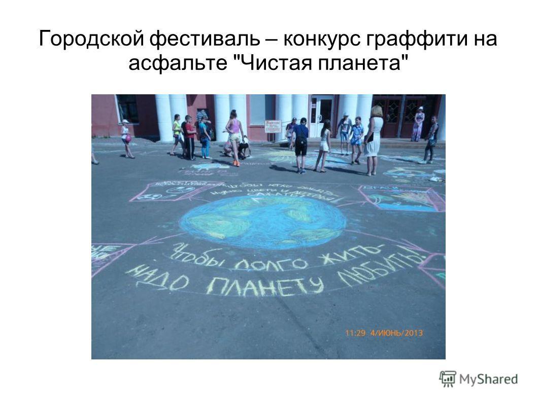 Городской фестиваль – конкурс граффити на асфальте Чистая планета