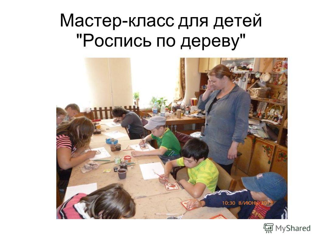 Мастер-класс для детей Роспись по дереву
