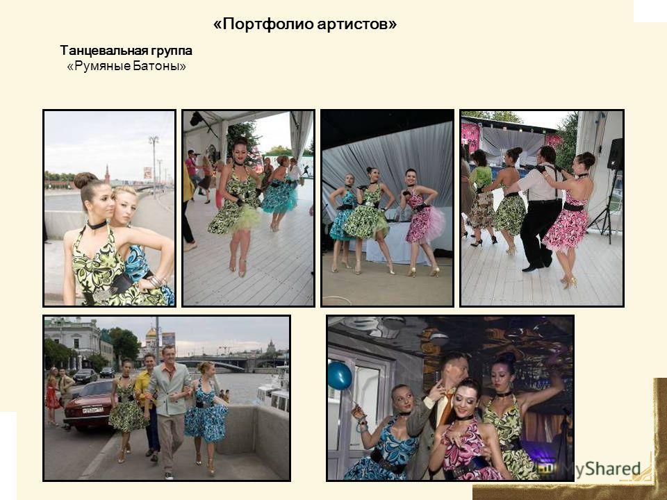 Танцевальная группа «Румяные Батоны» «Портфолио артистов»