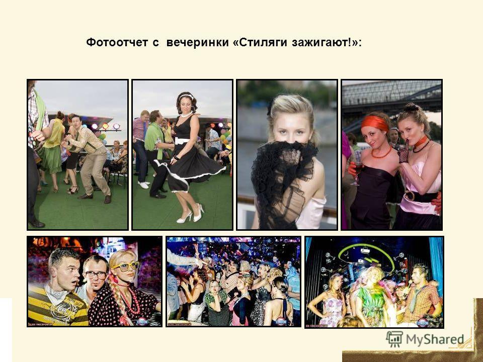 Фотоотчет с вечеринки «Стиляги зажигают!»: