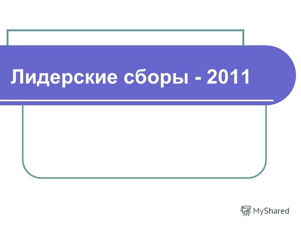 Лидерские сборы - 2011