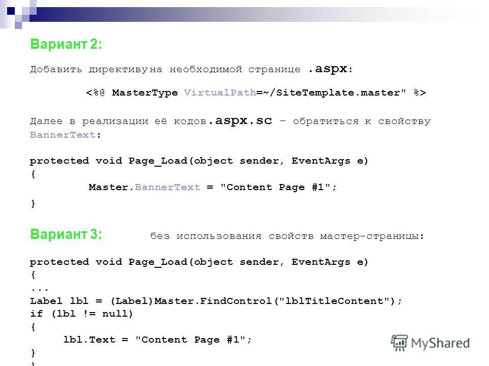 Вариант 2: Добавить директиву на необходимой странице.aspx : Далее в реализации её кодов.aspx.sc – обратиться к свойству BannerText: protected void Page_Load(object sender, EventArgs e) { Master.BannerText =