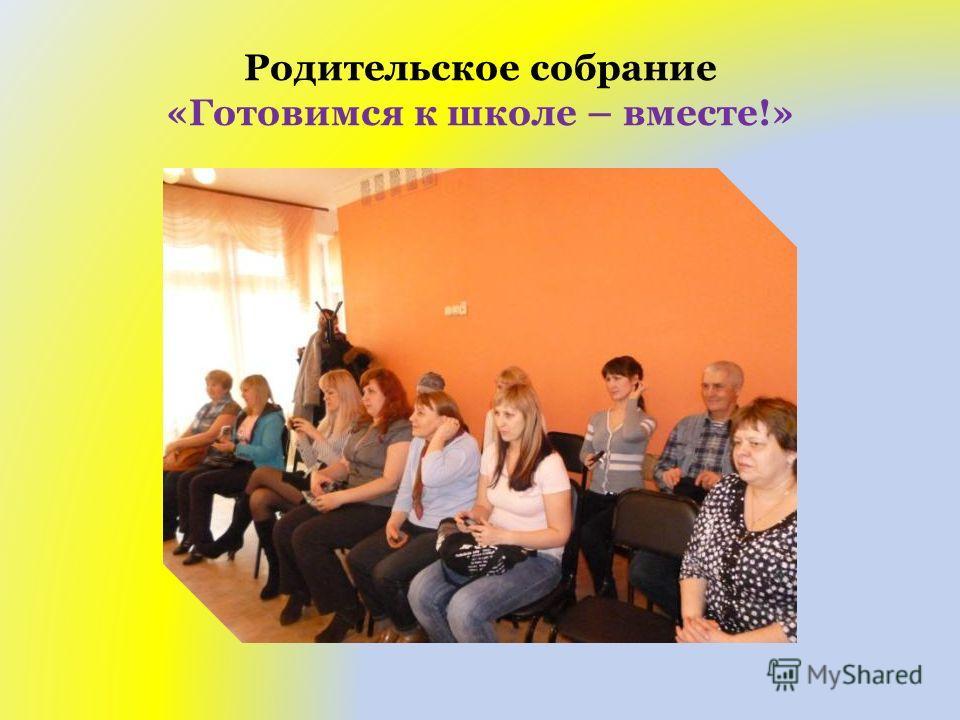 Родительское собрание «Готовимся к школе – вместе!»
