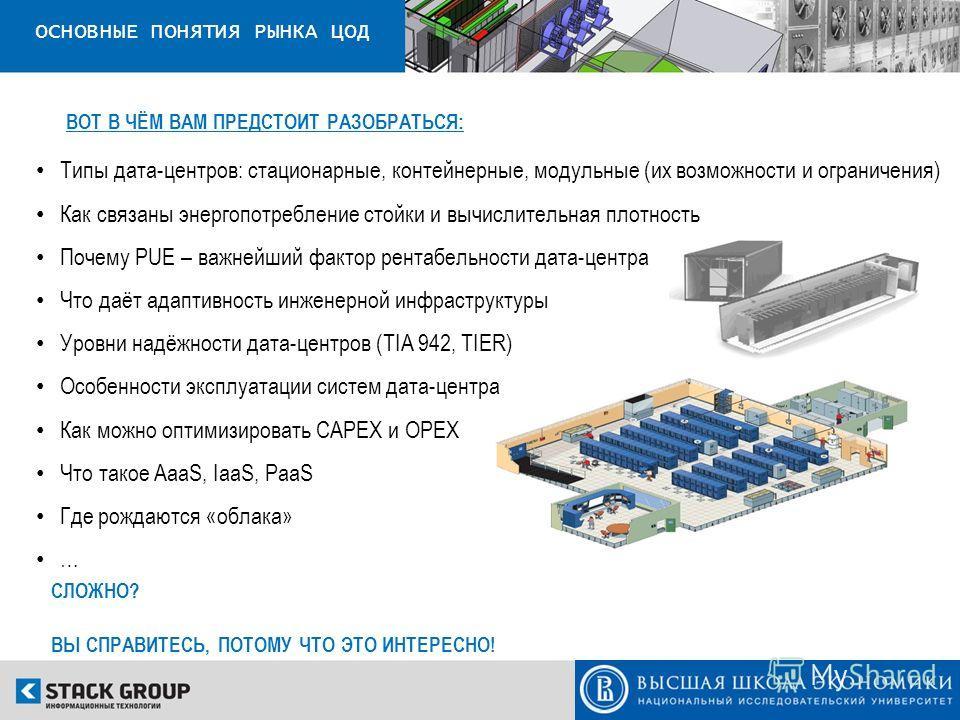 Типы дата-центров: стационарные, контейнерные, модульные (их возможности и ограничения) Как связаны энергопотребление стойки и вычислительная плотность Почему PUE – важнейший фактор рентабельности дата-центра Что даёт адаптивность инженерной инфрастр