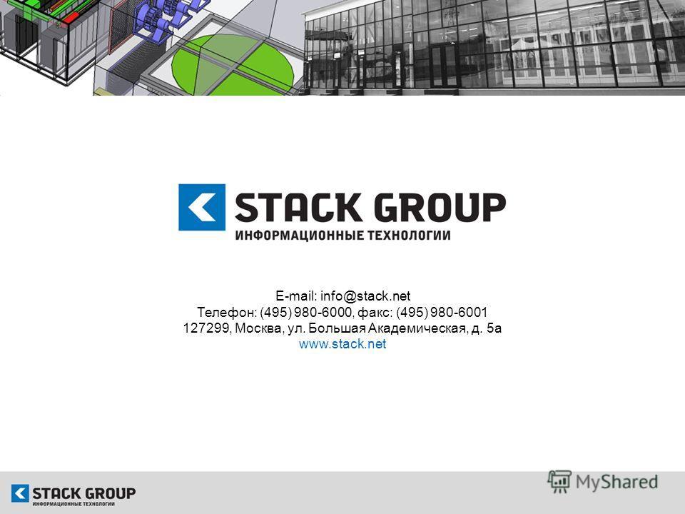 E-mail: info@stack.net Телефон: (495) 980-6000, факс: (495) 980-6001 127299, Москва, ул. Большая Академическая, д. 5a www.stack.net
