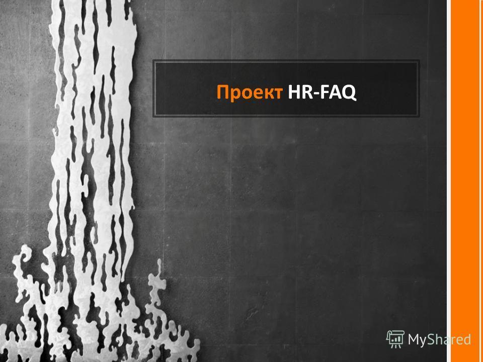 Проект HR-FAQ