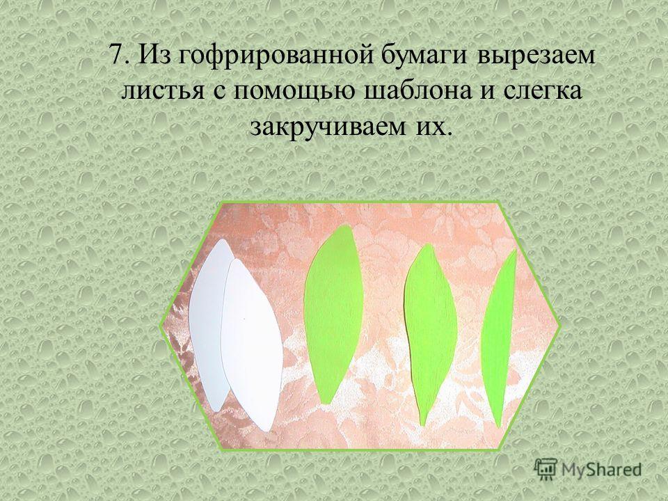 7. Из гофрированной бумаги вырезаем листья с помощью шаблона и слегка закручиваем их.
