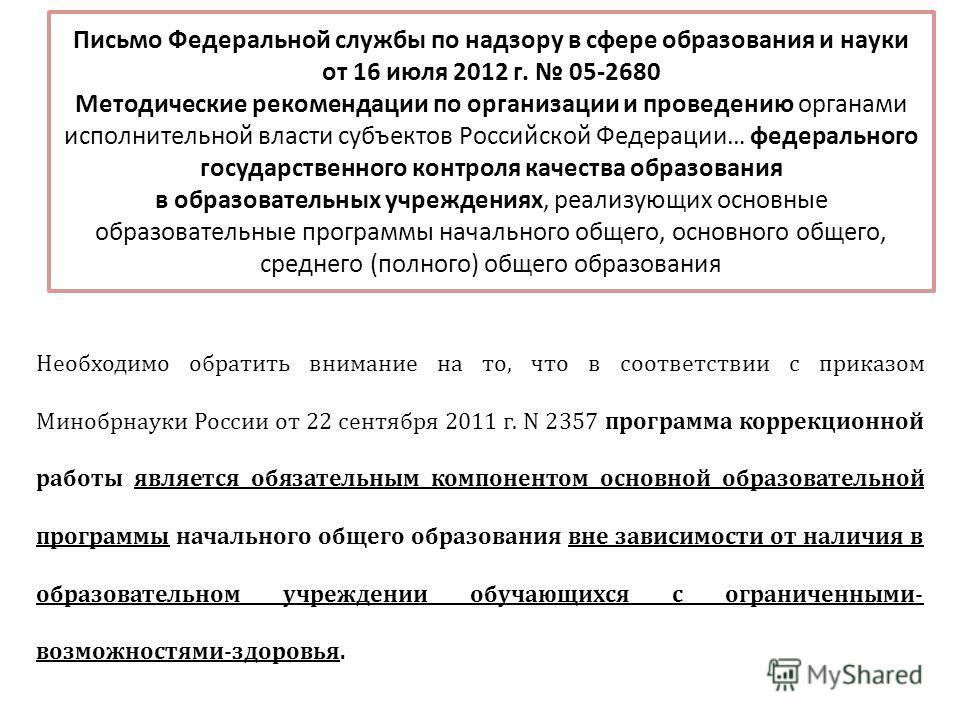 Письмо Федеральной службы по надзору в сфере образования и науки от 16 июля 2012 г. 05-2680 Методические рекомендации по организации и проведению органами исполнительной власти субъектов Российской Федерации… федерального государственного контроля ка