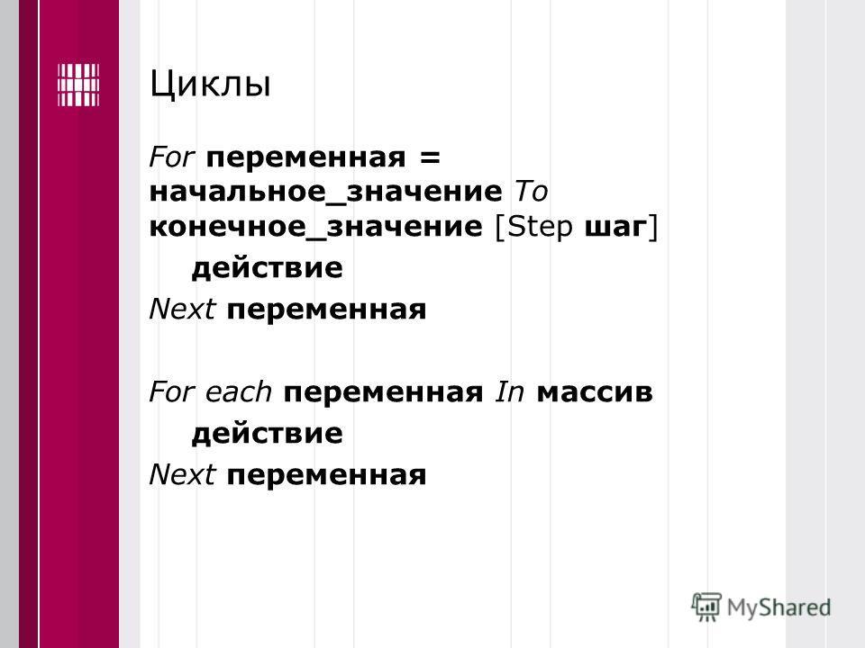 Циклы For переменная = начальное_значение To конечное_значение [Step шаг] действие Next переменная For each переменная In массив действие Next переменная