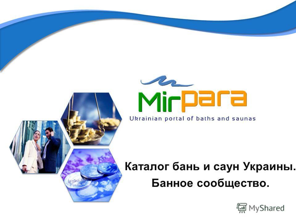 Каталог бань и саун Украины. Банное сообщество.
