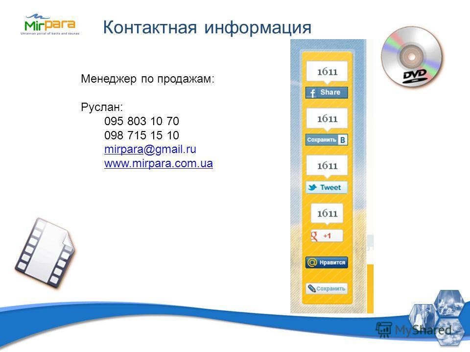 Контактная информация Менеджер по продажам: Руслан: 095 803 10 70 098 715 15 10 mirparamirpara@gmail.ru www.mirpara.com.ua