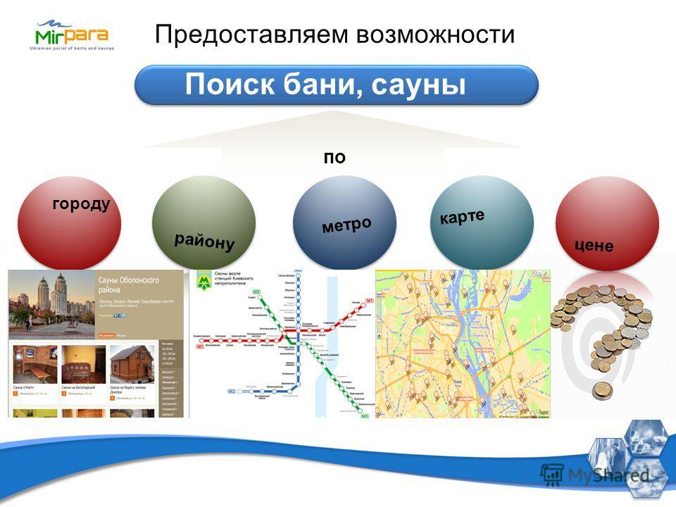 по городу району метро цене Предоставляем возможности Поиск бани, сауны карте цене